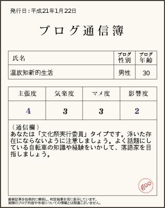 通信簿.png